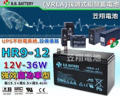 【電池達人】BB美美電池 HR9-12 WP-1236W 鎖螺絲端子 儲能型 蓄電池 通用 電匠 MP109 MP309