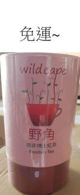 野角南非博士茶紅茶100g*2罐~$560元免運