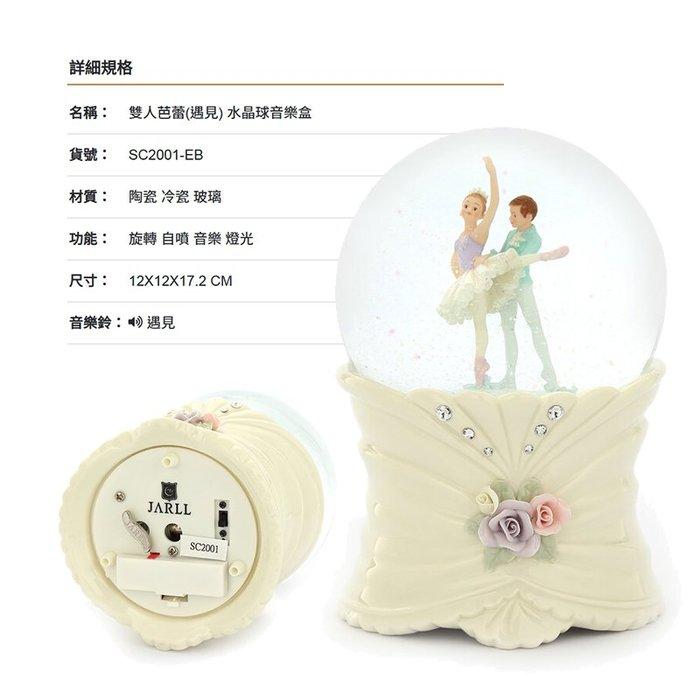 讚爾藝術 JARLL~雙人芭蕾(遇見) 水晶球音樂盒(SC2001)【天使愛美麗】療癒系列 居家擺飾 (現貨+預購)