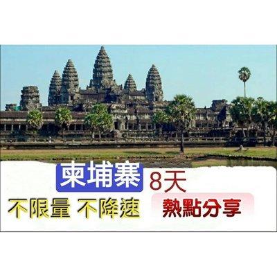 即插即用 柬埔寨8天吃到飽上網卡 不限流量 不降速 熱點分享 無限量 國際漫遊卡 網路sim卡 行動上網 WIFI
