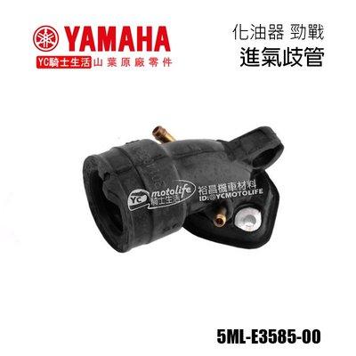 YC騎士生活_YAMAHA山葉原廠 化油器 進氣歧管 勁戰 新勁戰 125 歧管 原廠零件 正廠零件 5ML-E3585