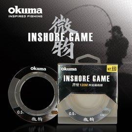 《屏東海豐》~新品優惠價~ OKUMA 魔徑微物120M 岸拋編織線 八股 白色線 多款號數可選