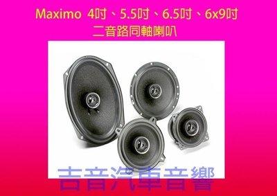◎吉音汽車音響◎英國MOREL Maximo COAX 6*9吋同軸喇叭 美樂儀公司貨