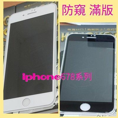 彰化手機館 iPhone7+ 9H鋼化玻璃保護貼 防窺 滿版滿膠 鋼膜 滿版 螢幕貼 iPhone8plus i8+