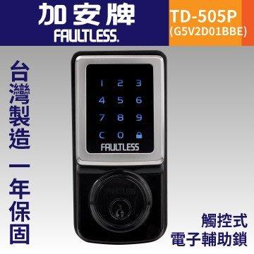 【TRENY直營】加安牌 (TD-505P 1BBE) 觸控電子輔助鎖 密碼鎖 門鎖 台灣製造 一年保固 4083