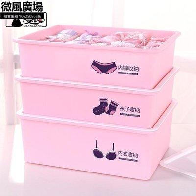【微風廣場】曼良 內衣收納盒 塑膠桌面文胸內褲襪子儲物抽屜式整理箱有蓋