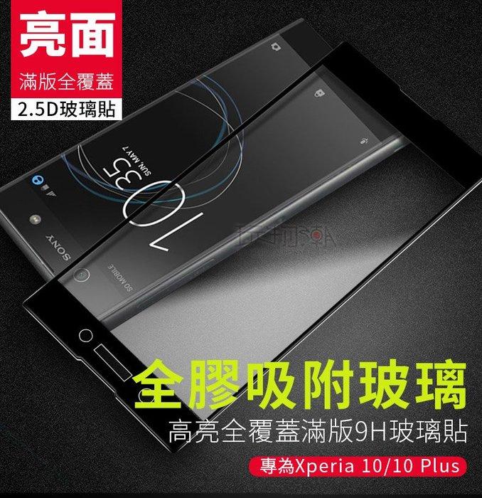 ❤現貨❤SONY Xperia X10 X10 Plus滿版全膠吸附亮面高透光鋼化玻璃貼 防指紋防刮