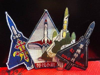 『華山堂』空軍幻象 雷虎特技小組 刺繡臂章 燙貼布 徽章 布章 刺繡燙布 電繡 4個一標