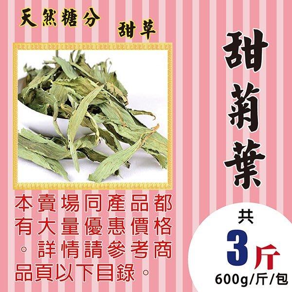 M1C29【甜菊葉】►均價【370元/斤/600g】►共(3斤/1800g)║✔天然糖▪甜草