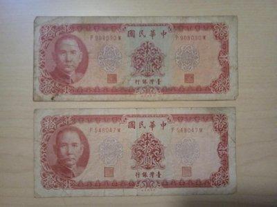 中華民國五十八年 台灣銀行印製 拾圓元紙鈔 舊版 10元 58年舊鈔