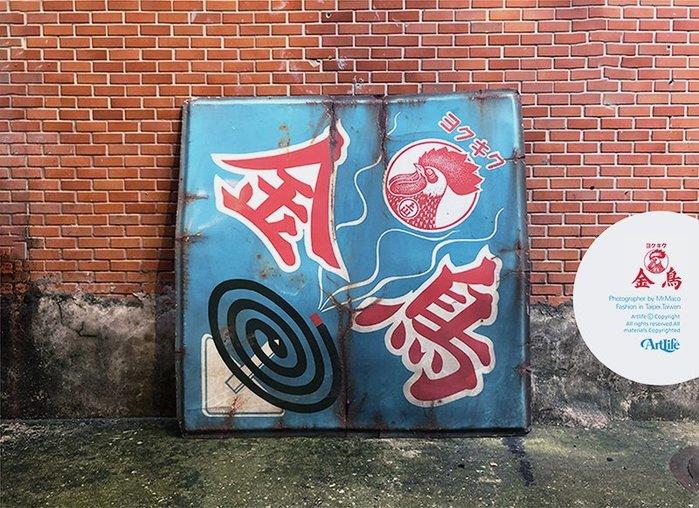 ArtLife @ 金鳥 かとりせんこう ホーロー看板 強力殺虫液 琺瑯看板 日本 金鳥蚊香 鐵製看板 藍