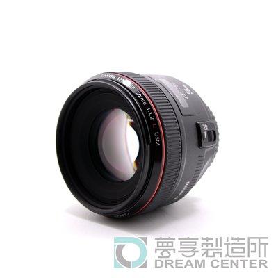 夢享製造所 Canon EF 50mm f1.2 L USM 台南 攝影 器材出租 攝影機 單眼 鏡頭出租
