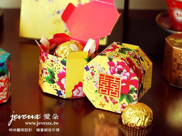 【 春 特惠 】活動*jeveux愛朵婚卡喜帖*BX-013-愛之喜-八角喜糖盒*優惠價6元