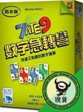 骰子人桌遊-(送厚套)數字急轉彎 防水版 7 Ate 9 Waterproof (繁)加減法.反應遊戲(七吃九.7吃9)