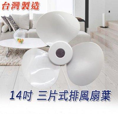 ※便利購※附發票 台灣製 14吋 排風扇葉 零件 扇葉 風扇 另有10吋 12吋 8吋 16吋 扇葉 抽風扇 吸排風扇 高雄市