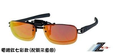 【視鼎Z-POLS專業設計款】近視族必備!抗UV可掀可夾式PC級太空片(方形)太陽眼鏡(三色