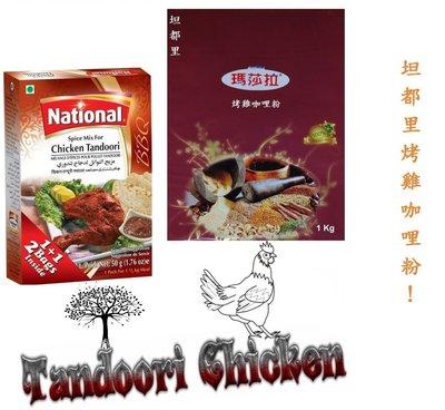 {100%純} 坦都里烤雞咖哩粉 (1公斤 ) TANDOORI CURRY POWDER
