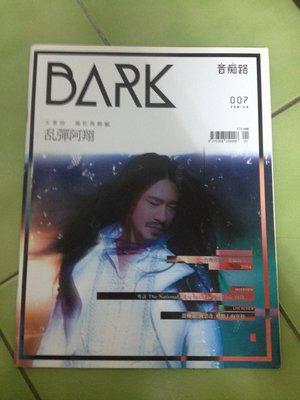 (絕版)Bark音癡路雜誌第7期(亂彈阿翔、2014音樂現象觀察...)