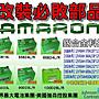 AMARON 汽車電池 愛馬龍電池中部最大經商 羽...