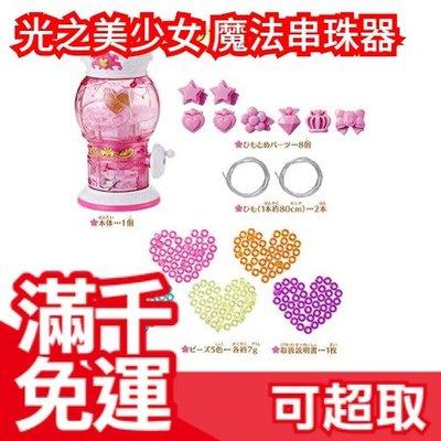 日本 完美治癒♥光之美少女 魔法串珠器 萬代 Bandai  女孩玩具生日聖誕禮物 ❤JP Plus+
