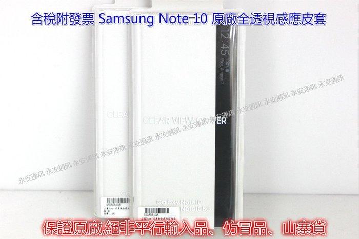 【永安】含稅附發票 SAMSUNG 三星GALAXY Note10 Clear View 原廠全透視感應皮套 原廠皮套