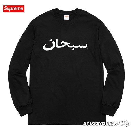 【超搶手】全新正品 2017 秋冬 Supreme Arabic Logo LS tee 長袖t 黑色 M L XL
