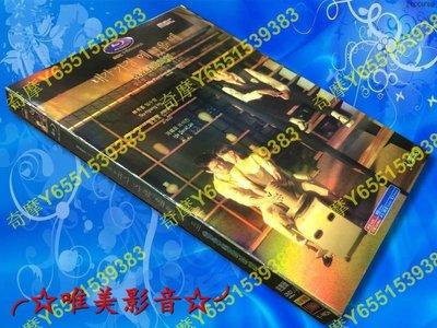 韓劇《我最美的時刻》林秀香/金志洙/河錫辰(全新盒裝D9版3DVD)☆唯美影音☆2020