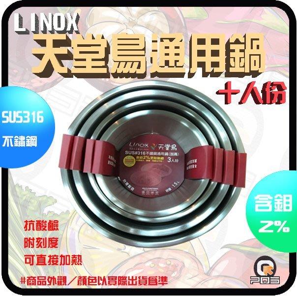 ☆台南PQS☆台灣製造LINOX 天堂鳥 316不銹鋼 十人份加高通用鍋 湯鍋 電鍋 內鍋 耐酸鹼抗腐蝕耐高溫