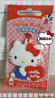 Hello kitty 凱蒂貓 三麗鷗 ?造型悠遊卡 3d 立體悠遊卡