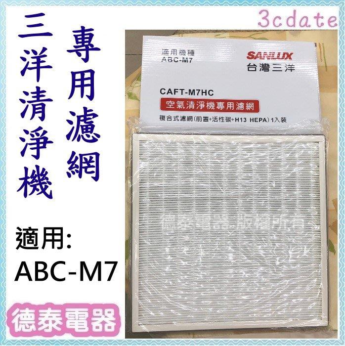 (少量現貨) 原廠【CAFT-M7HC】台灣三洋 空氣清淨機濾網 適用:ABC-M7【德泰電器】