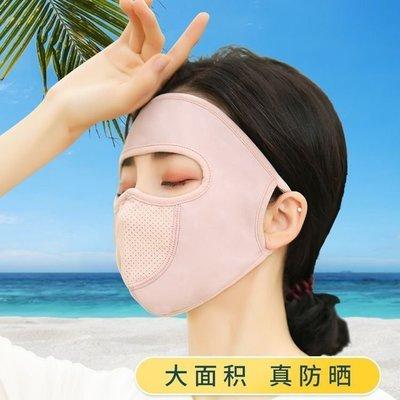【優選】夏季防曬面罩口鼻罩男女頭套帽防風護臉騎行裝備防紫外線騎車口罩