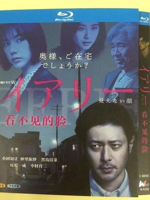 藍光光碟/BD  EERIE/看不見的臉 1碟 小田切讓/仲里依紗 僅支持藍光機 繁體字幕