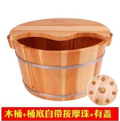 【優上】自帶按摩珠蓋子香杉木泡腳木桶足浴桶木盆加厚洗腳桶