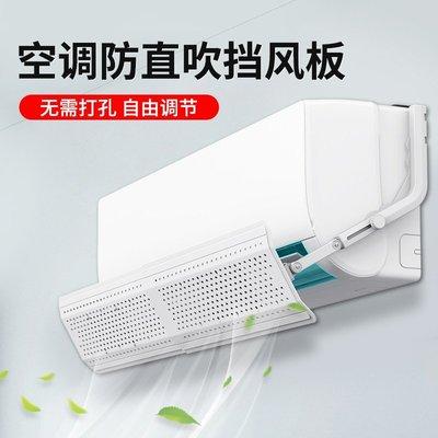 空調擋風板冷氣防直吹壁掛通用伸縮可調節出風口導風罩空調遮風板 雲上仙