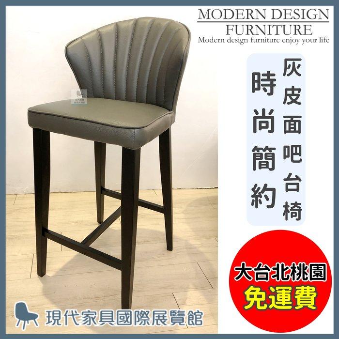 現代家具國際展覽館=艾莉灰皮面吧台椅/餐椅/書房椅【免運費】【信用卡24期分期0%】
