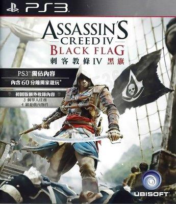 【二手遊戲】PS3 刺客教條 黑旗 ASSASSINS CREED BLACK FLAG 英文版 【台中恐龍電玩】