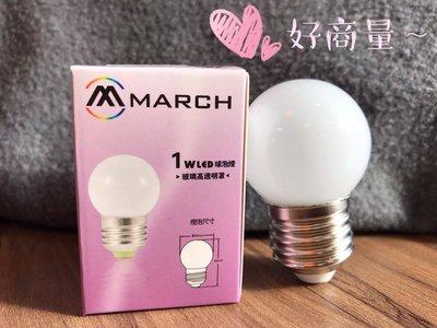 萬華好商量~MARCH LED 1W 燈泡 E27 小夜燈 球泡 全新 省能源 白光/黃光
