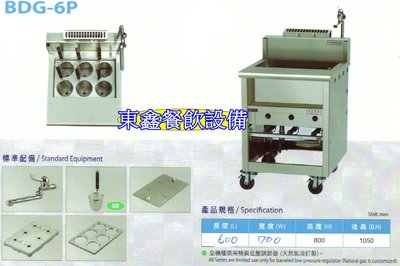 BDG-6P 落地型6切煮麵機 / 麻辣燙 / 滷味燙 / 燙熱食機 / 寶鼑牌煮麵機