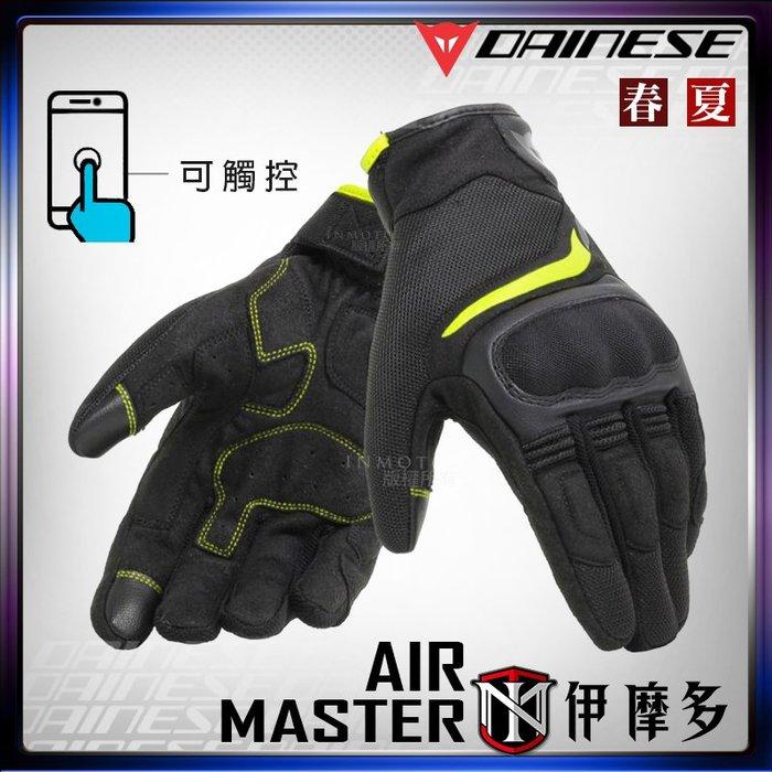 伊摩多※義大利 DAINESE AIR MASTER 空氣大師 夏季 網布 短手套 護具 高品質。黑黃/三色 觸控