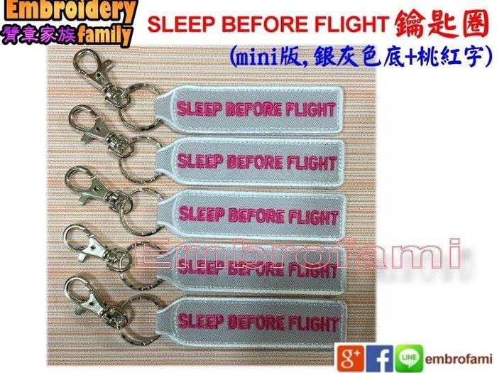 ※embrofami迷你版※銀灰底桃紅字sleep before flight鑰匙圈行李包包吊牌吊飾(10個/組)