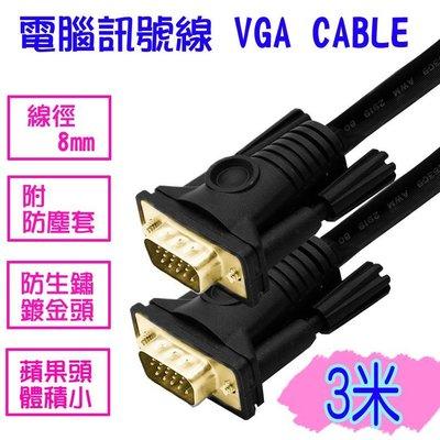 【易控王】3+6工程專用VGA CABLE 電腦訊號線 3米 VGA線 鍍金頭 附防塵套(30-001)