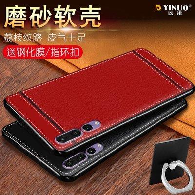 手機膜 鋼化膜Huawei華為P30 protective case soft back cover ring手機殼全包
