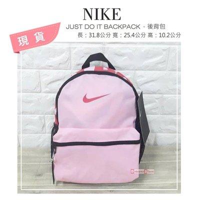 【Drawer】現貨 NIKE JUST DO IT BACKPACK 後背包 粉紅色 背包 BA5559-654 兒童