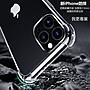 📣送掛繩📣 四代水晶盾 iPhone 11 Pro iPhone11Pro i11  防摔殼 手機殼 軟殼 空壓殼