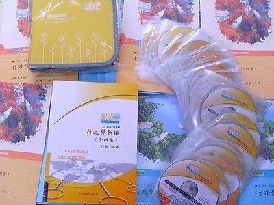 2014 103年 賴農惟 憲法 DVD函授(可永久看) 台中市