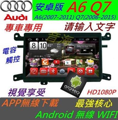 奧迪 安卓版 A6 Q7 音響 Android 專用主機 上網 主機 汽車音響 A6 專車專用機 WIFI 導航 usb