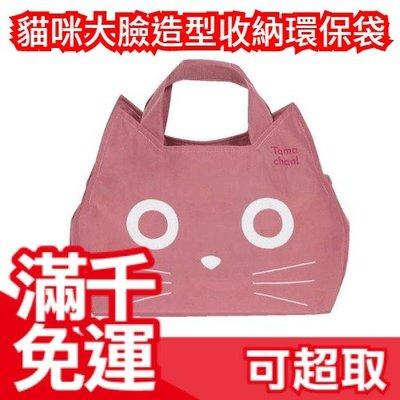 日本 貓咪造型可收納輕量立體環保袋 Tama chan 購物袋 手提袋 ❤JP Plus+