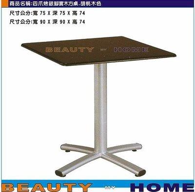 【Beauty My Home】18-DE-751-29四爪烤銀腳實木方桌.胡桃色90*90cm 高雄市