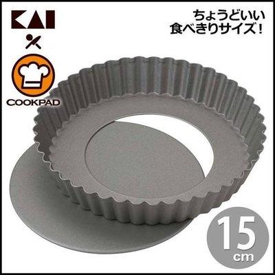 日本貝印 COOKPAD不沾下取式圓型烤派餅盤 15公分 (烘培樂)