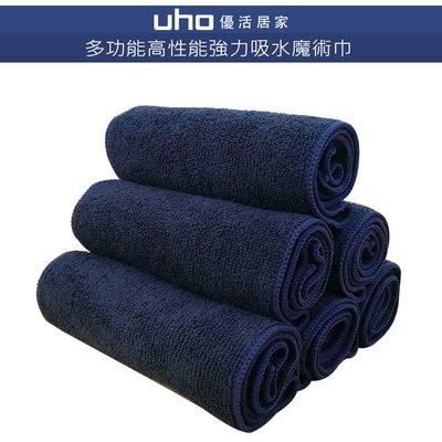 魔術巾【UHO】多功能高性能強力吸水魔術巾